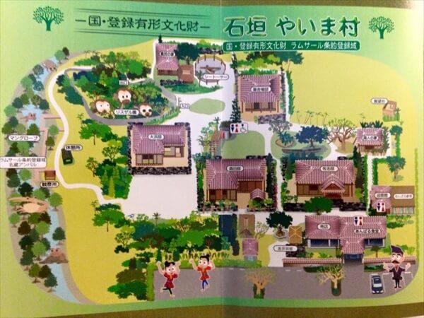 石垣島やいま村