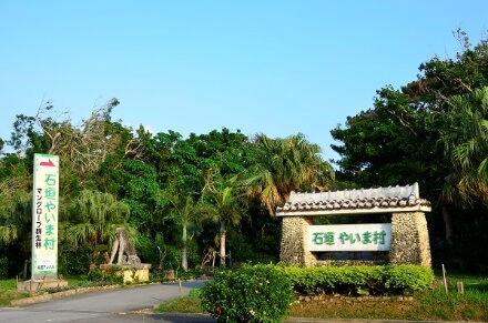 okinawa-model-course-yaima-village-031