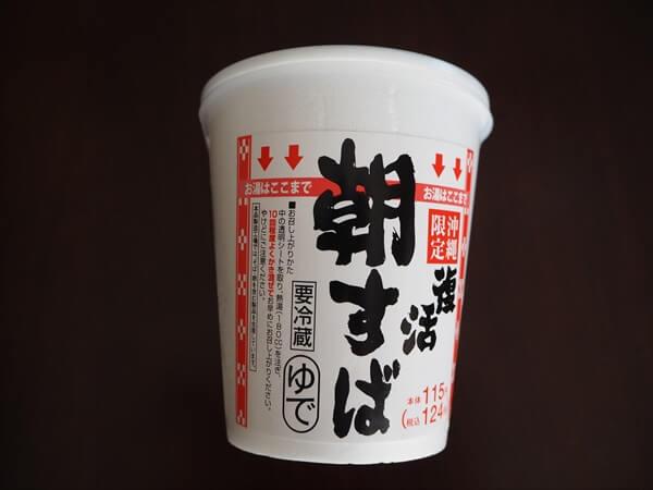 沖縄そばカップラーメン