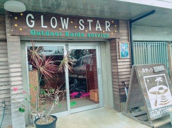 カヤック専門店「GLOWSTAR」(グロースター)