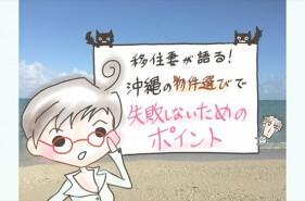 移住妻が語る!沖縄物件選びで失敗しないためのポイント【実録】