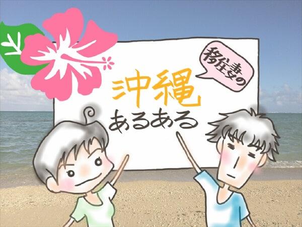 沖縄あるある