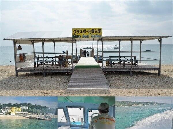 新原ビーチ グラスボート
