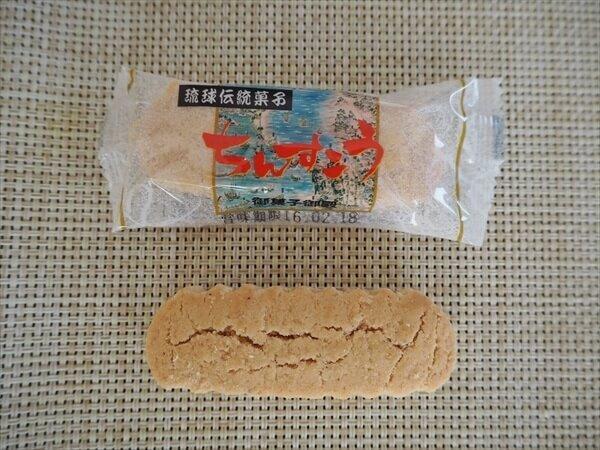 超定番!沖縄土産「ちんすこう」24種類食べ比べてみた!