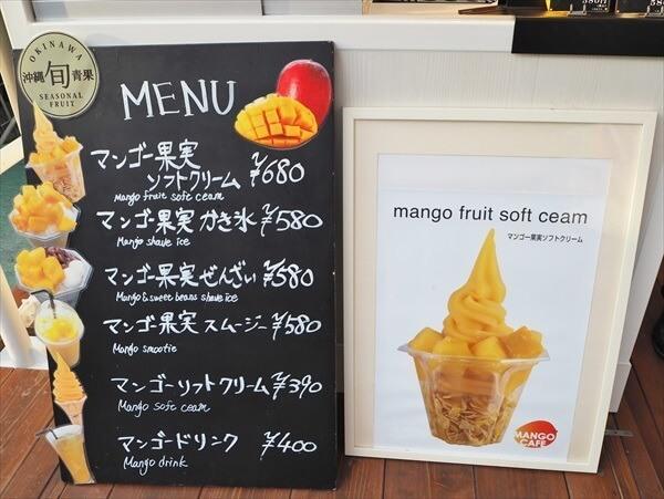 MANGO CAFE わしたショップ店