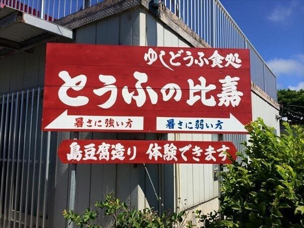 石垣島「とうふの比嘉」