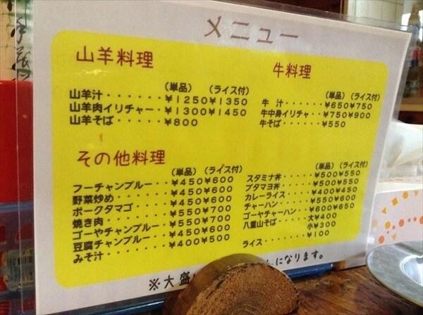 石垣島「一休食堂」