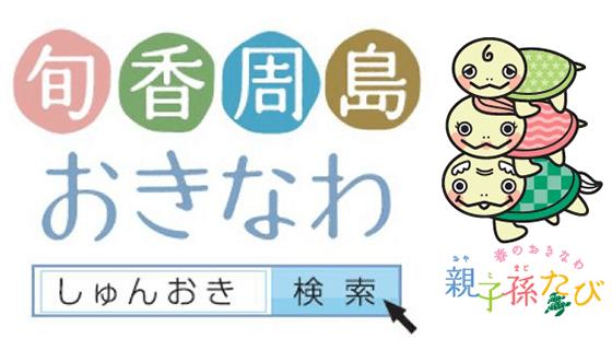 旬香周島おきなわバナー