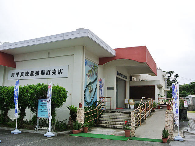 川平真珠養殖場直売店
