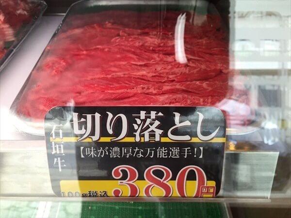 石垣島・虎壱精肉店