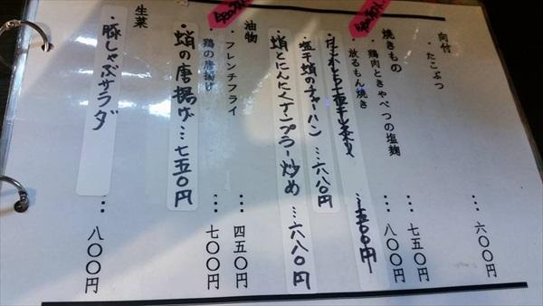 石垣島「恋たこば」