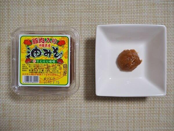 沖縄油みそ