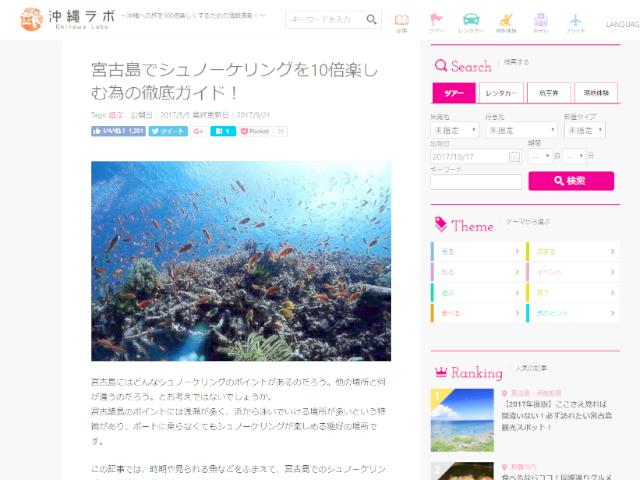 沖縄ラボ広告 コンテンツ作成