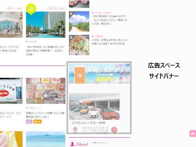 沖縄ラボ広告 バナー設置
