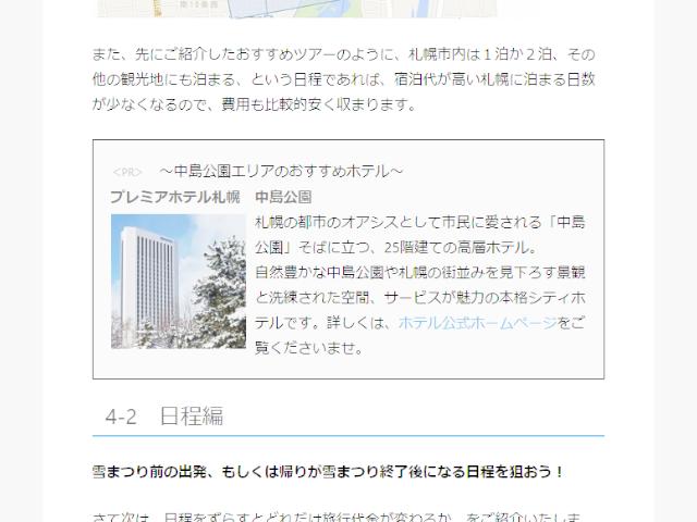 沖縄ラボ広告 記事内PR