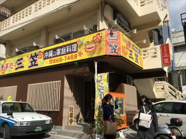 新・三笠食堂外観