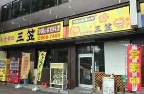 うちなんちゅーが足繁く通う沖縄の食堂!三笠食堂へ行ってみた