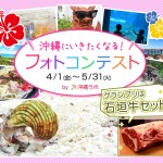 【結果発表!】第1回フォトコンテスト~沖縄に行きたくなる写真~