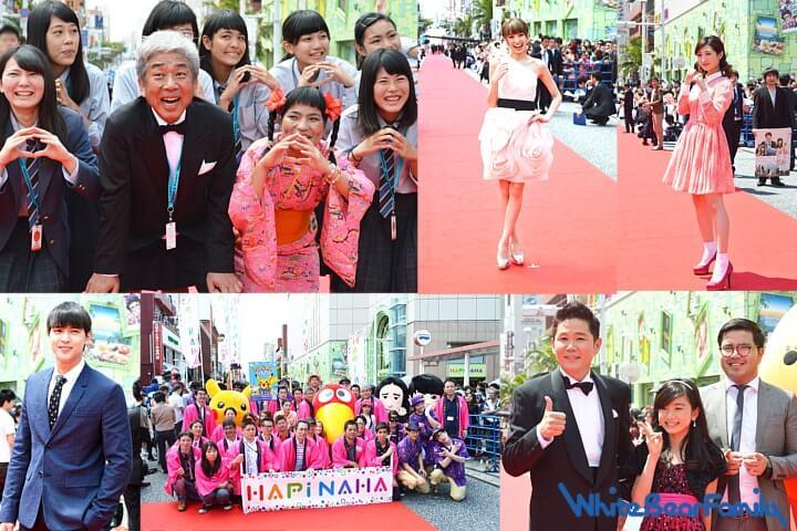 沖縄映画祭のレッドカーペット