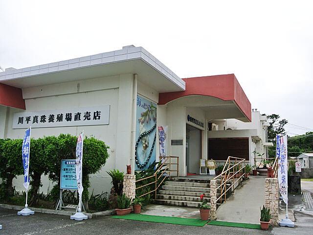 石垣島 琉球真珠株式会社