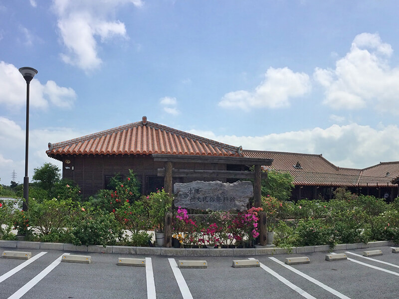 沖縄歴史民族資料館 外見