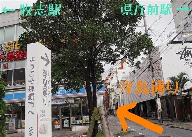 沖縄浮島通り