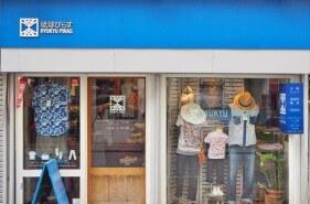 """""""こだわり派""""が集まる「浮島通り」で自分だけのお店探し"""