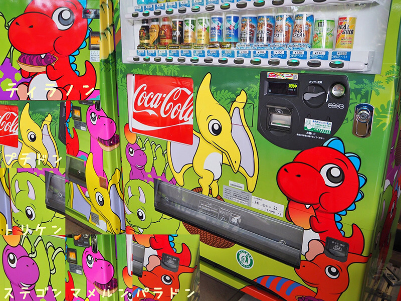 DINO恐竜PARK やんばる亜熱帯の森 自動販売機