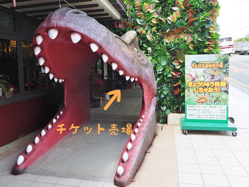DINO恐竜PARK やんばる亜熱帯の森 チケット売り場