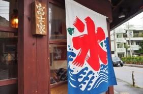 夏こそ食べたい!沖縄ぜんざいの超有名店「富士家」へ行ってみた