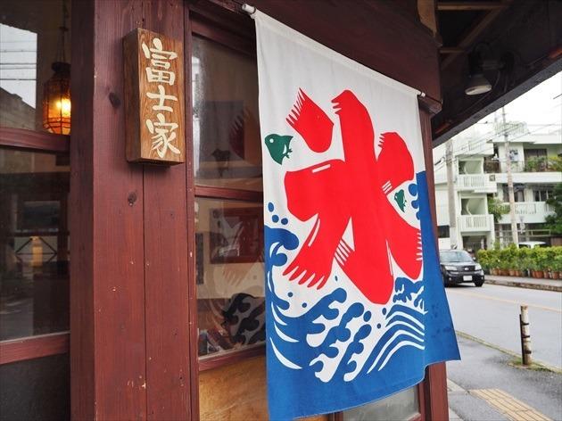 沖縄ぜんざい「富士家」