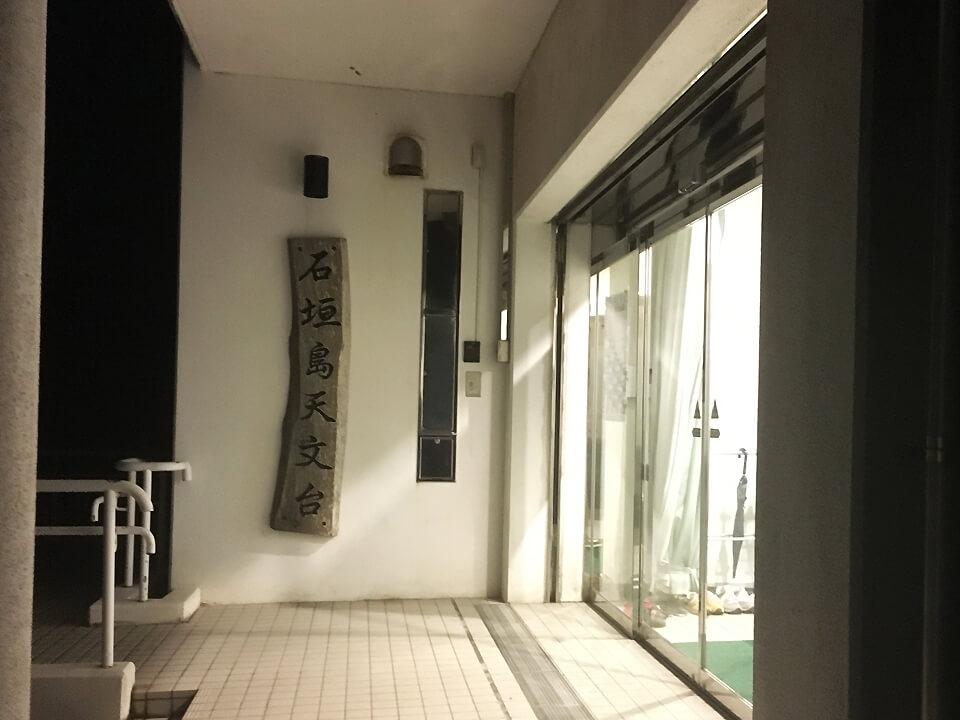 石垣島天文台 玄関