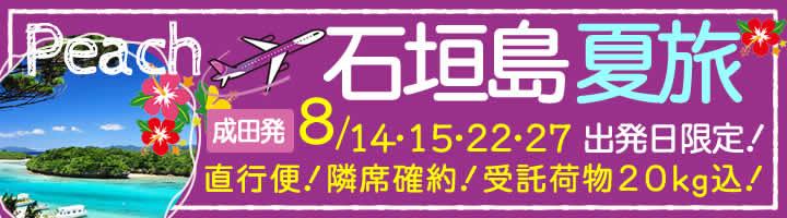 8月出発成田発沖縄格安ツアー