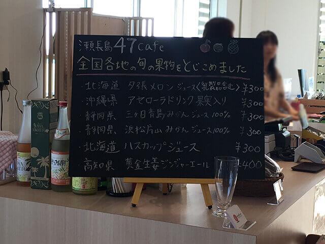 瀬長島47store  看板