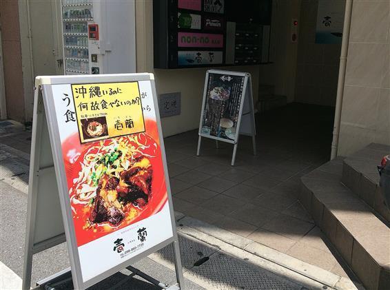 那覇・松山周辺観光スポット