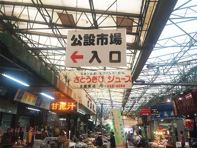 公設市場 入口