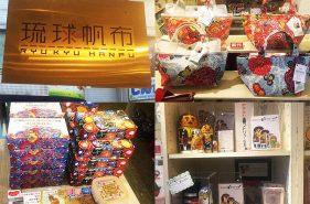 沖縄県内からこだわりの雑貨が大集合!「沖縄の風」の魅力