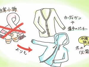 沖縄 服装 冬