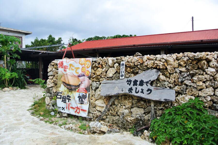 竹富島で会いましょう