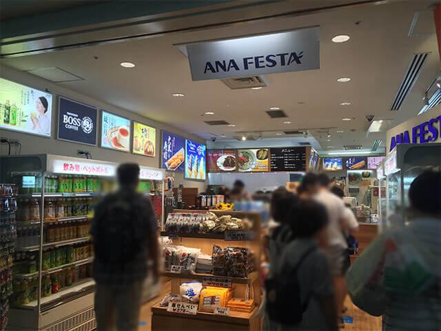 ANA FESTAゲート1号店