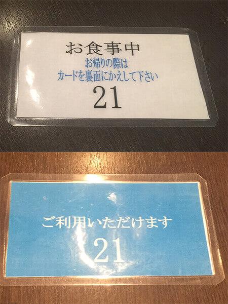 沖縄都ホテル 番号札