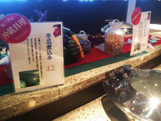 沖縄都ホテル アバンセ 沖縄料理