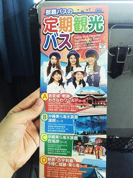 那覇定期観光バス パンフレット