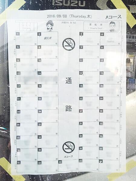 那覇定期観光バス 座席表