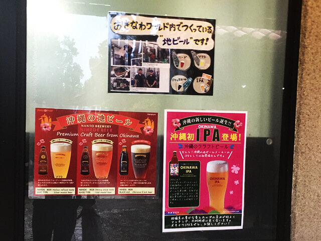 おきなわワールド 沖縄の地ビール