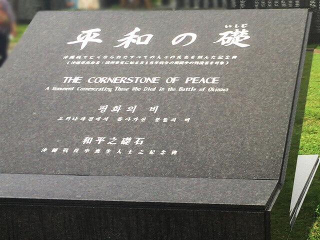 平和祈念公園 平和の礎1