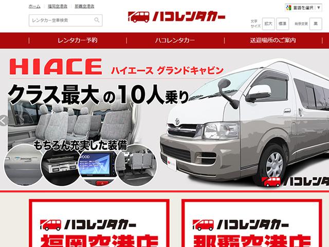 沖縄レンタカーハイエースハコレンタカーHP