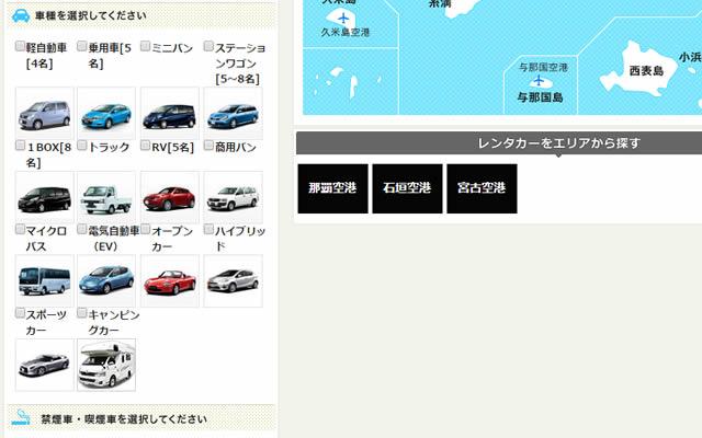 レンタカー予約サイトを比較しました