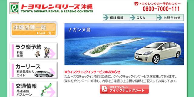 沖縄レンタカーハイエース