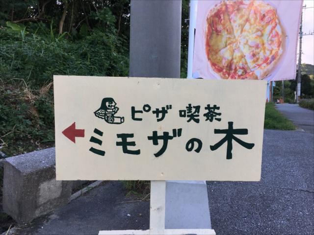 ピザ喫茶ミモザの木